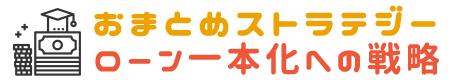 おまとめローン審査通過の必勝法!